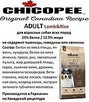 Сухой корм Chicopee CNL Adult Lamb&Rice (для взрослых собак с ягненком) на развес