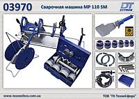 Сварочная машина МР 110 SM для сварки труб д.40-110 мм.,  Dytron 03970