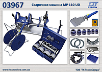 Сварочная машина МР 110 UD для сварки труб д.63-110 мм.,  Dytron 03967