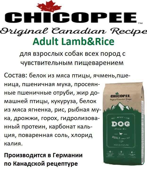 Сухой корм Chicopee PNL Adult Lamb&Rice (для взрослых собак с чувствительным пищеварением) на развес
