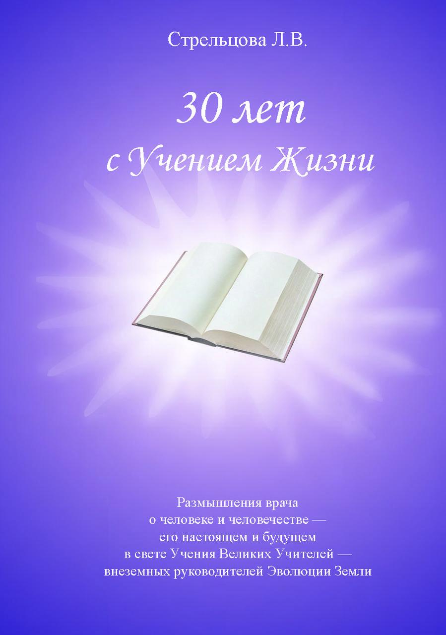 Стрельцова Людмила. 30 лет с Учением Жизни