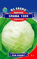 Семена капуста Белокочанная Слава 1305