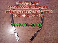 Спираль нагревательная для электрообогревателя инфракрасного излучения