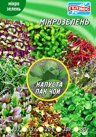 Семена Пак-чой для микрозелени 10 г, фото 2