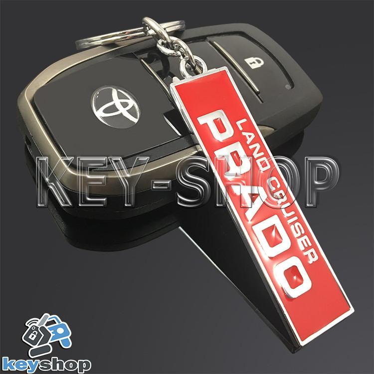 Брелок для авто ключей Toyota Land Cruiser Prado (Тойота Ленд Крузер Прадо) металлический