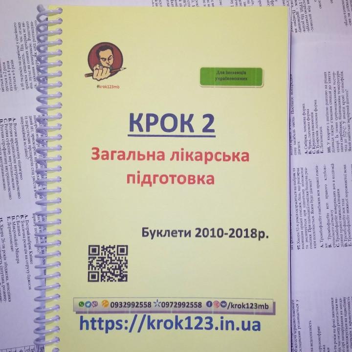 Крок 2. Загальна лікарська підготовка. Буклети 2010-2018 роки. Для іноземців україномовних