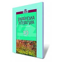 Українська література, хрестоматія, 10 кл. Авраменко О.М.