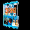 Физика, 10 класс. Коршак Е.В., Ляшенко А.И.