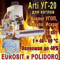 Газогорелочное устройство Arti 20кВт УГ-20 SPN