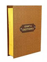 Подарочный набор книга - шкатулка Набор охотника