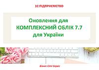 Обновления для Комплексний облік для України. Новая форма НН и РК