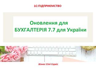 Обновления для Бухгалтерія 7.7 для України. Новая форма НН и РК