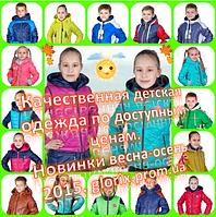 Коллекция детских демисезонных курточек доступна к заказу!!