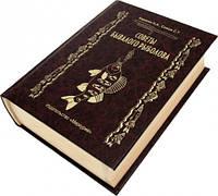 """Подарочный набор книга-шкатулка """"Советы бывалого рыболова"""""""