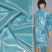 Трикотаж голубой с серебристой голограммой ш.150 (12512.004)