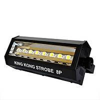 Концертный стробоскоп белый цвет 200w LED KINKONG STROB 8P