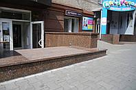 Плитка из гранита Николаев