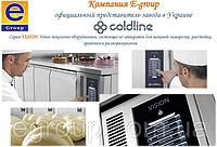 """Компания """"E-group"""" официальный представитель завода Cold Line в Украине!"""