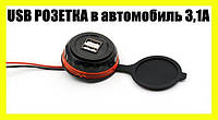 Стационарное зарядное USB розетка  в автомобиль.Розетка USB в машину 2USB*3.1A.Плоское.