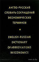 Англо-русский словарь сокращений экономических терминов.И.Ф.Жднова