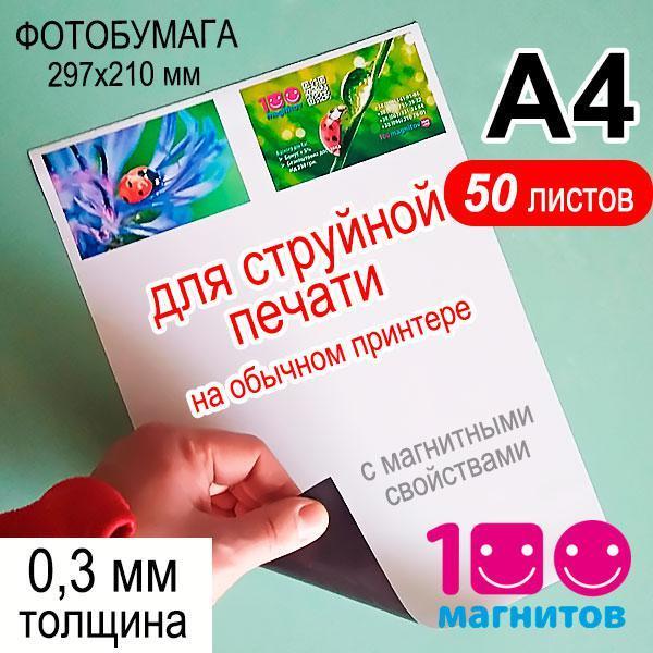 Магнитная фотобумага А4 формата для струйной печати. Набор 50 листов