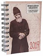 Православный ежедневник на 2019 год (Паисий)