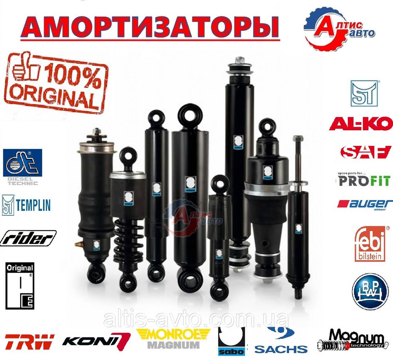 Амортизаторы для DAF всех моделей XF 95 105 CF 85 65 LF 45 55 (Евро-2 3 5)