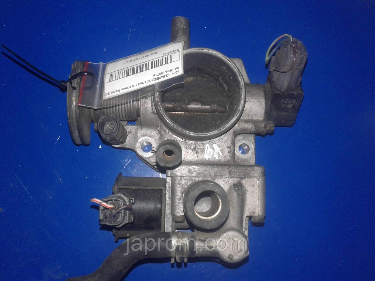 Дроссельная заслонка Mazda 323 BA Z2  1,5 бензин
