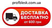 Profblesk.com.ua  Оригинал и Качество 100%
