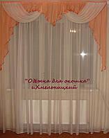 Ламбрикен каскад персик  2м Вуаль