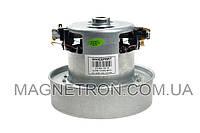 Двигатель (мотор) для пылесоса VC07W06-UR-SX 1800W Whicepart