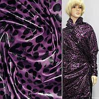 """Ткань плащевая сиреневая с черным """"леопард"""" ш.150 (13532.008)"""