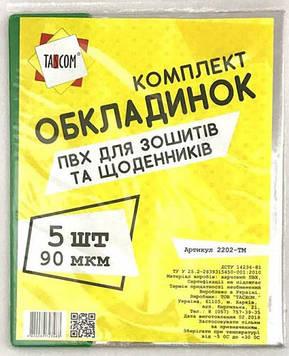 Обложки дла тетрадей и дневников ПВХ 2202 (Н 21см) 5шт Tascom