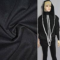 Трикотаж костюмный черный с начесом ш.157 (14501.001)