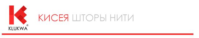 Шторы нити в интернет-магазине klukwa.com.ua
