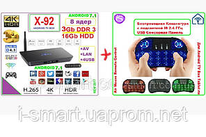 X92  Android TV BOX 8 ядер  3gb DDR3 16gb +ANDROID 7,1 +НАСТРОЙКИ I-SMART + Мышка