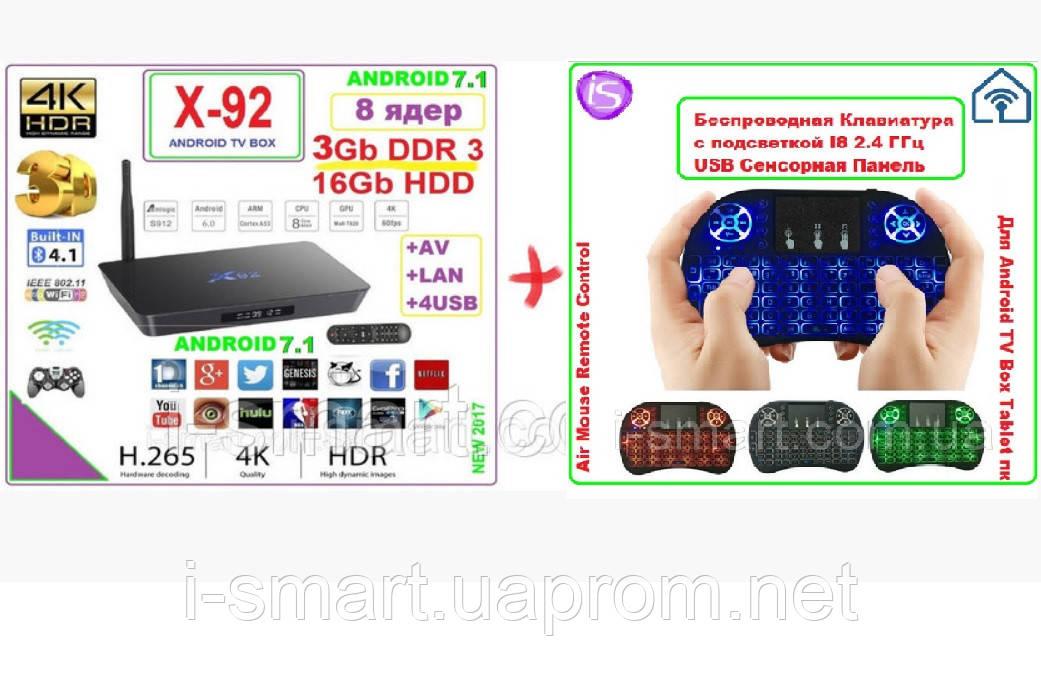 X92  Android TV BOX 8 ядер  3gb DDR3 16gb +ANDROID 7,1 +НАСТРОЙКИ I-SMART + Мышка
