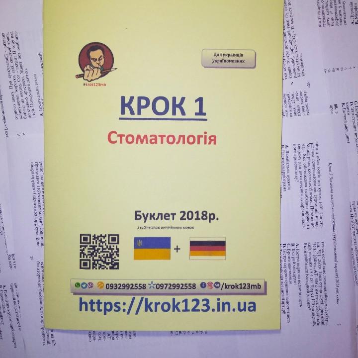Крок 1. Стоматологiя. Буклет 2018 року (25 тестів  німецькою і 175 українською мовою) вiтчизнянi студенти