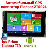Автомобильный GPS навигатор Pioneer ZT502L Android Экран 7 дюймов Igo Primo ЕВРОПА (TIR) с видеовходом AV in