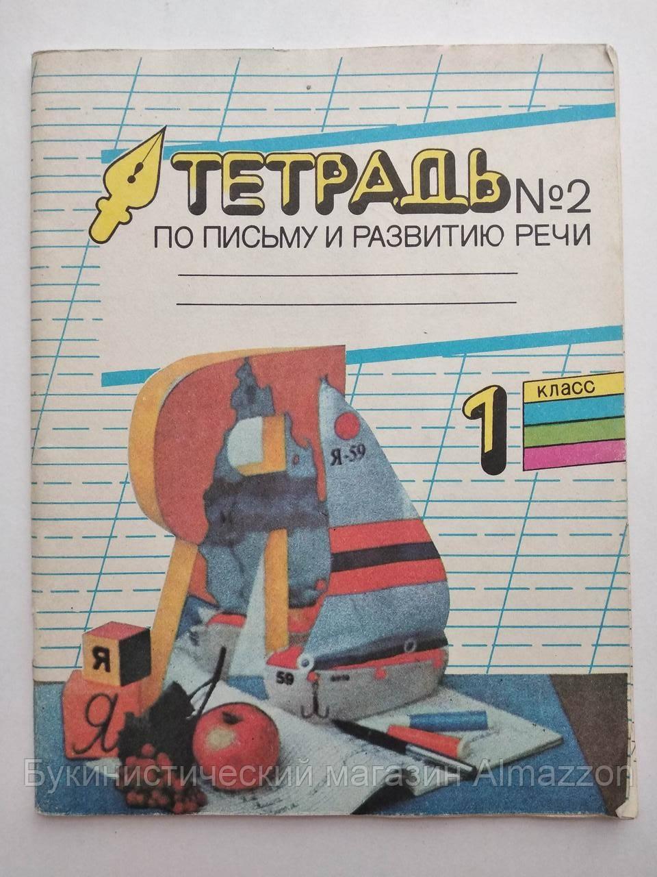Тетрадь по письму и развитию речи № 2. 1 класс. 1990 год Чистая!