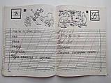 Тетрадь по письму и развитию речи № 2. 1 класс. 1990 год Чистая!, фото 5