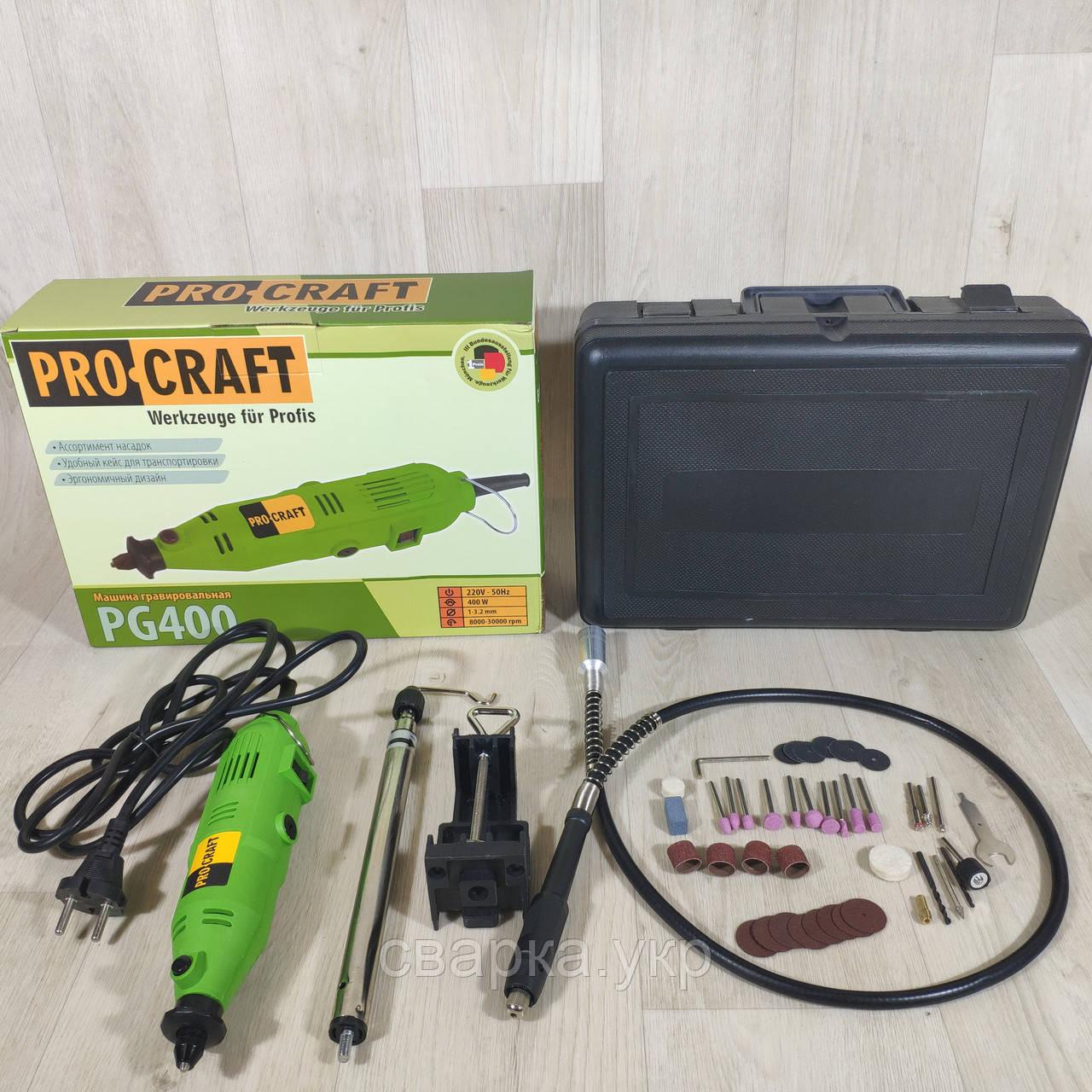 Гравер ProCraft PG400 с патроном в кейсе