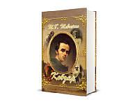 Книга шкатулка Кобзар