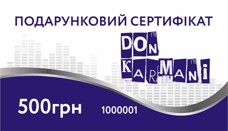 Сертификат подарочный