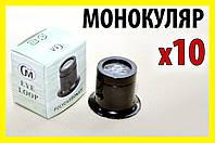 Линза окуляр №1 10x увеличительная лупа монокуляр часовщика ювелира, фото 1
