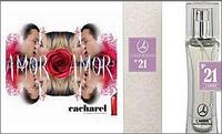 Lambre №21 - аналогична аромату Amor Amor (Cacharel)
