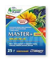 Минеральное удобрение Мастер + Люкс 20+20+20 Valagro 20 г