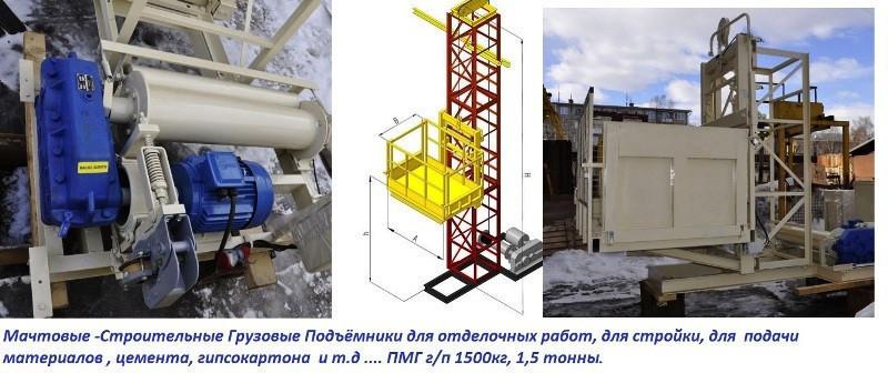 Высота подъёма Н-53 метров. Мачтовый подъёмник для подачи стройматериалов г/п 1500 кг, 1,5 тонны.