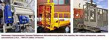 Высота подъёма Н-53 метров. Мачтовый подъёмник для подачи стройматериалов г/п 1500 кг, 1,5 тонны., фото 3