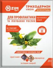 Биофунгицид Триходермин 20 г
